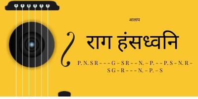 Raag Hansdwani Aalap Notation Sargam