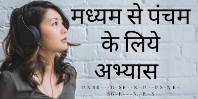 madhyam pancham study